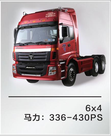 欧曼etx-9系-牵引车超重载型-6x4图片